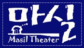 Masil Theater (마실)